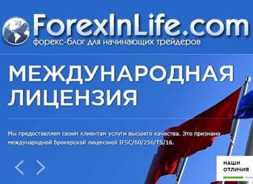 обзор брокера fort financial services
